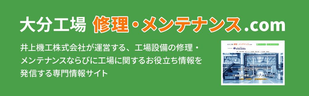 大分工場 修理・メンテナンス.com